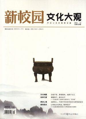 新校园文化大观(新校园阅读)(1年共12期)(龙8订阅)