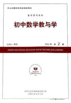 初中数学教与学(1年共12期)(大发快3官方网订阅)