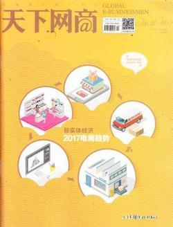 天下网商(1年共6期)(杂志订阅)