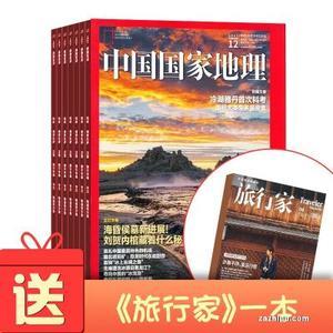中国国家地理(1年共12期)+送旅行家(单月共1期)
