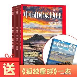 中国国家地理(1年共12期)+送孤独星球(单月共1期)
