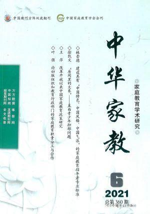 中华家教(1年共12期)(杂志订阅)