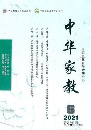 中华家教(半年共6期)(杂志订阅)