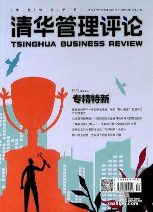 清华管理评论(1年共12期)(杂志订阅)