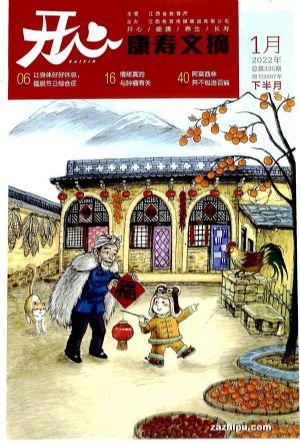 康�畚恼�(1年共12期)(�s志��)