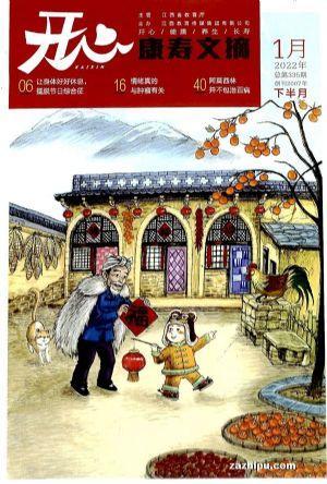 康壽文摘(1年共12期)(雜志訂閱)