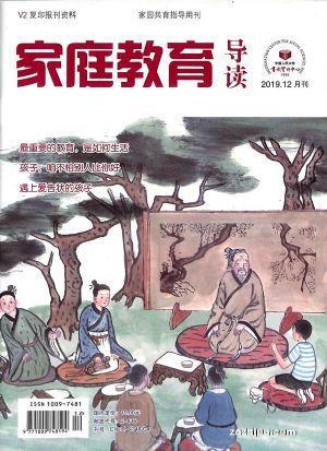 家庭教育导读(1年共12期)(杂志订阅)