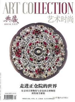 典藏古美�g(1年共12期)(�s志��)