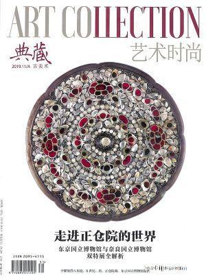 典藏古美术(1年共12期)(杂志订阅)