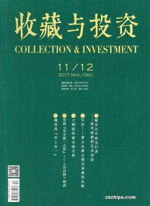 收藏与投资(1年共12期)(杂志订阅)