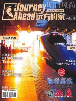 远方的家(1年共12期)(杂志订阅)