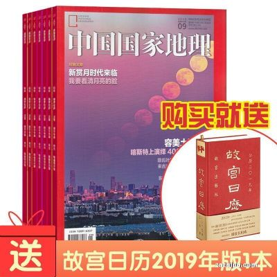 中国国家地理(1年共12期)+赠送故宫日历