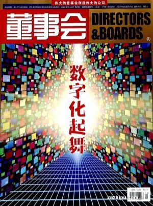 董事会(半年共6期)(杂志订阅)