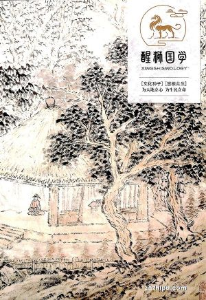 醒獅國學(1季度共3期)(雜志訂閱)