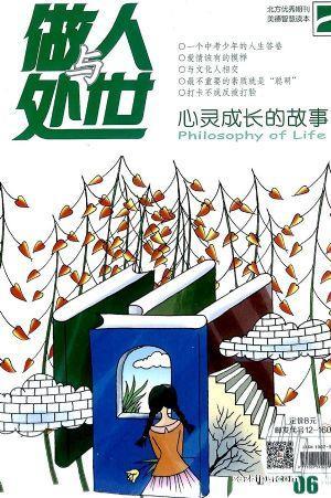 做人与处世(半年共12期)(杂志订阅)