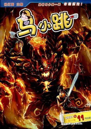 马小跳奇趣探险(半年共6期)(杂志订阅)
