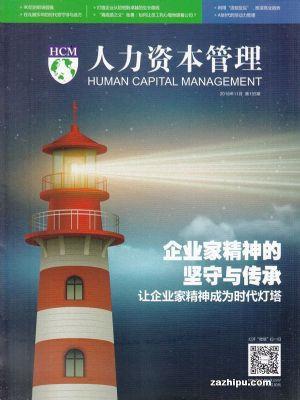人力资本管理(半年共6期)(杂志订阅)