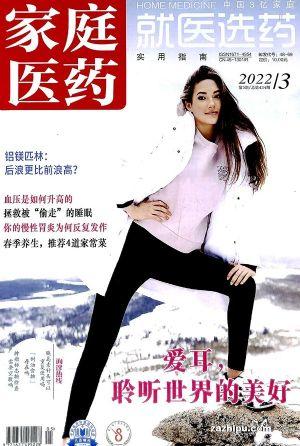 家庭医药(就医选药)(半年共6期)(杂志订阅)