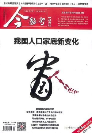 今參考政界(半年共6期)(雜志訂閱)