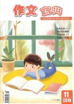 作文宝典(半年共6期)(杂志订阅)