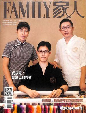 家人(半年共6期)(雜志訂閱)