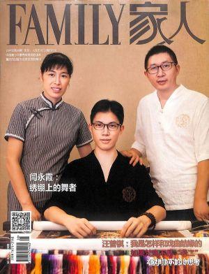 家人(半年共6期)(杂志订阅)