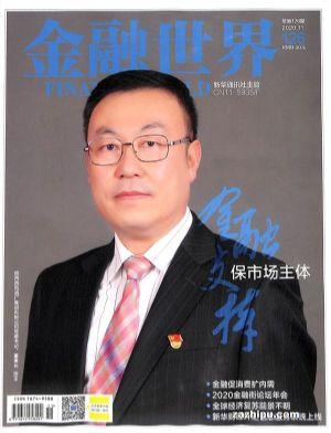 金融世界(半年共6期)(杂志订阅)