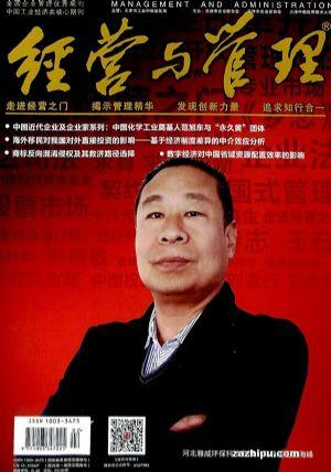 经营与管理(半年共6期)(杂志订阅)
