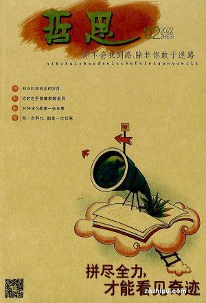 哲思(半年共6期)(杂志订阅)