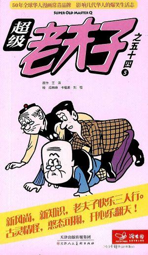 超級老夫子(1年共12本)(預約全年)
