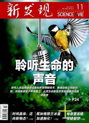 新发现SCIENCE&VIE(科学科普)(1季度共3期)(杂志订阅)