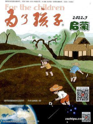 为了孩子(1季度共3期)(杂志订阅)
