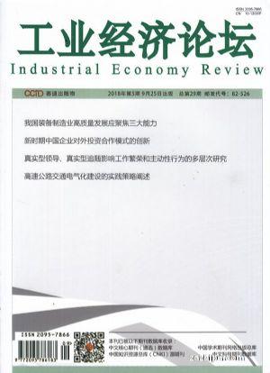 工业经济论坛(1年共6期)(龙8订阅)