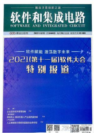 软件和集成电路(原软件和信息服务)(1年共12期)(杂志订阅)