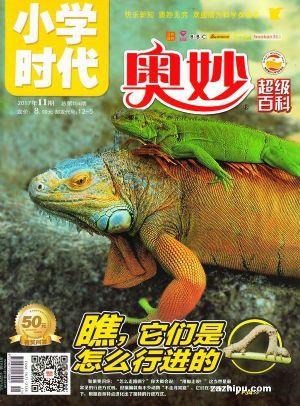 小学时代 奥妙超级百科(1年共12期)(杂志订阅)
