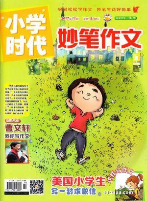 小学时代 妙笔作文(1年共12期)(杂志订阅)