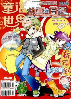 童话世界故事BOX(1年共12期)(杂志订阅)