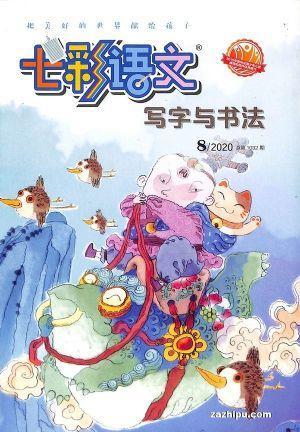 七彩语文写字与书法版(1年共12期)(杂志订阅)