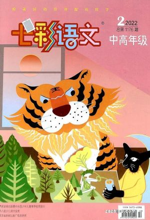 七彩语文中高年级版(1年共12期)(杂志订阅)