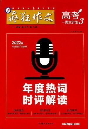 疯狂作文高考版(原素材与佳作)(1年共6期)(杂志订阅)