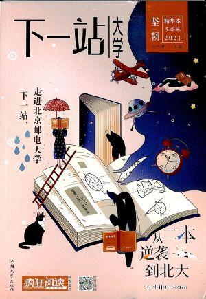 瘋狂閱讀下一站大學(青春風青春閱讀)(1年共12期)(雜志訂閱)