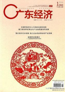 广东经济(1年共12期)(杂志订阅)