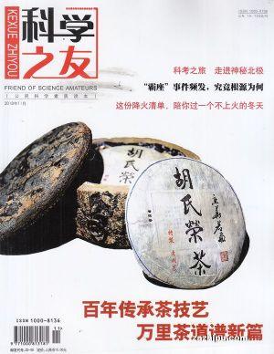 科学之友上半月刊(1年共12期)(杂志订阅)
