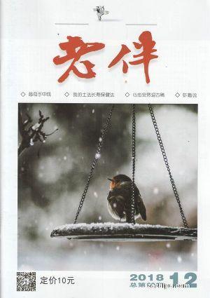 老伴(1年共12期)(杂志订阅)