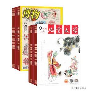 儿童文学(少年双本套)(1年共12期)+博物(1年共12期)两刊组合订阅(杂志订阅)
