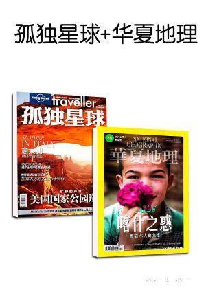 孤独星球+华夏地理两刊组合订阅(1年共12期)(杂志订阅)