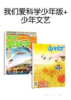 少年文艺(1年共12期)+我们爱科学(少年版)两刊组合订阅
