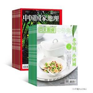 中國國家地理(1年共12期)+貝太廚房(1年共12期)(雜志訂閱)