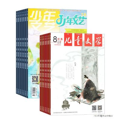 少年文艺(1年共12期)+儿童文学(少年版)两刊组合订阅