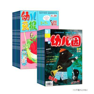 停用  幼儿园+幼儿画报(双月刊)(1年共12期)(杂志订阅)